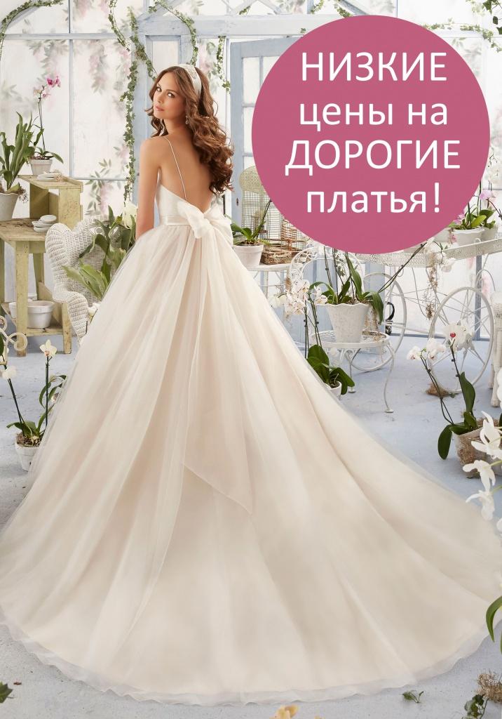 9f830f9ff075877 Распродажа и скидки до 60% на свадебные платья в салоне Caramela в Москве